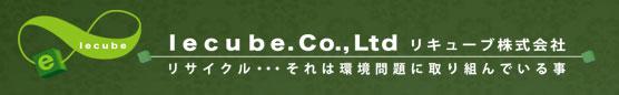 リキューブ株式会社